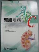 【書寶二手書T7/醫療_MFS】腎臟疾病ABC_大衛·戈德史密斯