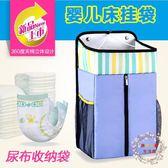 嬰兒床掛袋收納袋床頭尿布袋床邊尿片袋多功能置物袋 全館免運