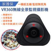 送支架!VR360全景攝影機【手機直聯360度環景無死角】一機抵5機WIFI監視器 APP雙向對話