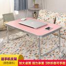 床上書桌筆電電腦桌小桌子懶人桌床上用折疊桌宿舍學習桌xw【1件免運】