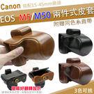 Canon EOS M5 M50 兩件式...