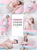孕婦枕頭護腰側睡枕側臥抱枕孕期用品靠枕U型多功能托腹睡覺神器  (pink Q 時尚女裝)