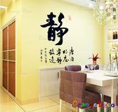 壁貼【橘果設計】靜(夜光版) DIY組合壁貼 牆貼 壁紙 壁貼 室內設計 裝潢 壁貼
