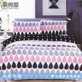 活性印染3.5尺單人薄床包涼被組-天空之淚-夢棉屋