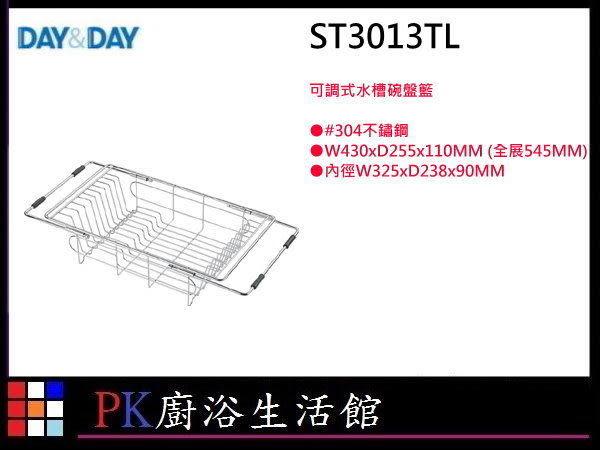 ❤PK廚浴生活館 實體店面❤DAY&DAY 日日 不鏽鋼廚房配件 ST3013TL 可調式水槽碗盤籃