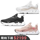 【現貨】Nike Ryz 365 二代 女鞋 休閒 孫芸芸 鋸齒 增高【運動世界】CU4874-100/CU4874-001/CU4874-800