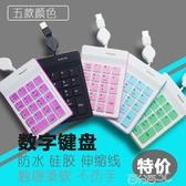 鍵盤 小可愛軟鍵盤筆記本電腦USB薄迷你靜音巧克力硅膠彩色財務數字 百分百