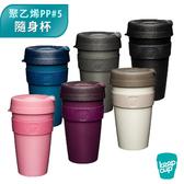 澳洲 KeepCup 隨身杯L(454ml)-六款 優雅藍