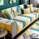 沙發墊北歐簡約風格時尚防滑定做皮沙發套罩沙發靠背巾 麥琪精品屋