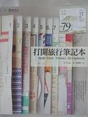 【書寶二手書T3/地圖_J7M】打開旅行筆記本_BNN