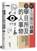 圖解生活實用日語:舉目所及的人事物(附1MP3)