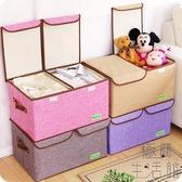 棉麻雙蓋衣物收納箱 大號有蓋玩具整理箱 可折疊【極簡生活】