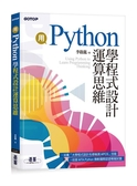 (二手書)用Python學程式設計運算思維(收錄MTA Python微軟國際認證模擬試題)