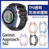 【妃凡】Garmin Approach S62 TPU透明防摔保護殼 手錶殼 透明殼 軟殼 防摔軟殼 030