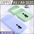 【水洗矽膠】OPPO A5 A9 2020 液態矽膠 手機殼 軟殼 全包覆防摔殼 耐髒 保護套 超薄 糖果色