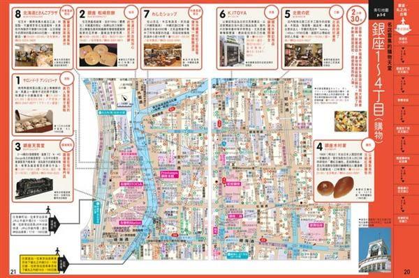 (二手書)東京大步帖:MAP系列日本大步帖1(三版)