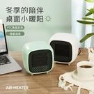 小型家用桌面暖風機辦公室節能省電速熱取暖器臥室安全靜音電暖氣 雙十一爆款