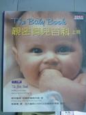 【書寶二手書T5/保健_PJN】親密育兒百科(上冊)_威廉‧西爾斯