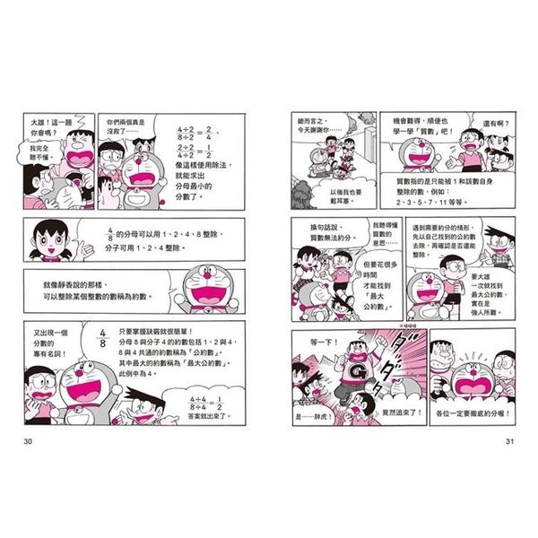 哆啦A夢數學百寶袋3:分數計算技巧 三采 (購潮8) 9789576582950