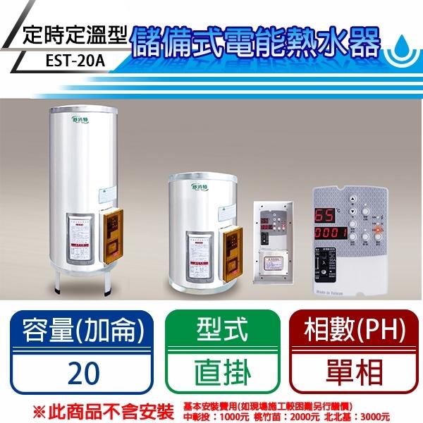 【 C . L 居家生活館 】EST-20A 定時定溫型電熱水器(單相)