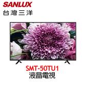 【SANLUX 台灣三洋】50吋 液晶電視 SMT-50TU1 (附視訊盒)