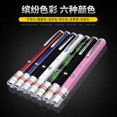 新年85折購 雷射筆USB充電激光手電紅光綠光售樓部激光燈遠射紅外線鐳射燈教鞭