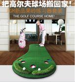 高爾夫球道 室內家庭高爾夫 迷妳果嶺 推桿練習器套裝 辦公室練習毯igo  coco衣巷