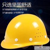 高強度玻璃鋼安全帽男工地施工建筑工程電力安全帽定做免費印字