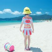 兒童新款可愛溫泉韓版泳裝時尚分體裙式舒適女童大童游泳衣【無趣工社】