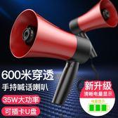 擴音器錄音喇叭揚聲器戶外地攤叫賣器手持宣傳可充電喊話擴音器喇叭大聲公便攜式 榮耀3C