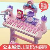 兒童電子琴 女童孩寶寶鋼琴玩具琴帶麥克風1-3-6歲生日禮物初學品多色小屋YXS