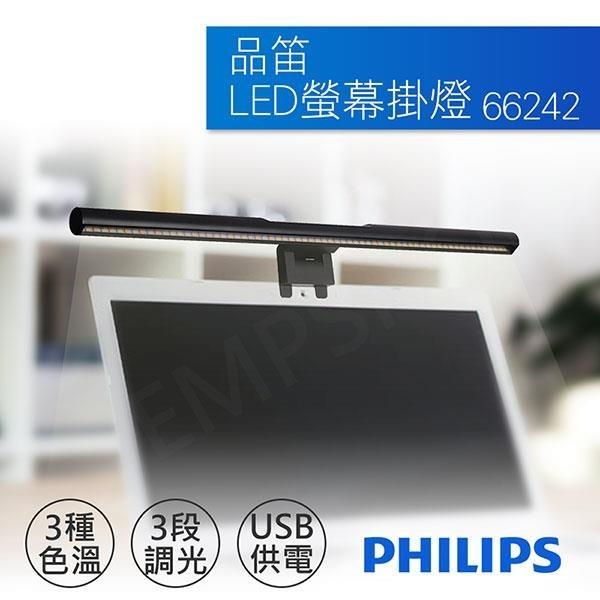 【南紡購物中心】【飛利浦PHILIPS】品笛4.5W電腦螢幕LED掛燈 66242