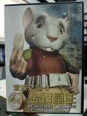 影音專賣店-Y30-012-正版DVD-動畫【宜家之鼠3 金鑽鼠王】-國英語發音
