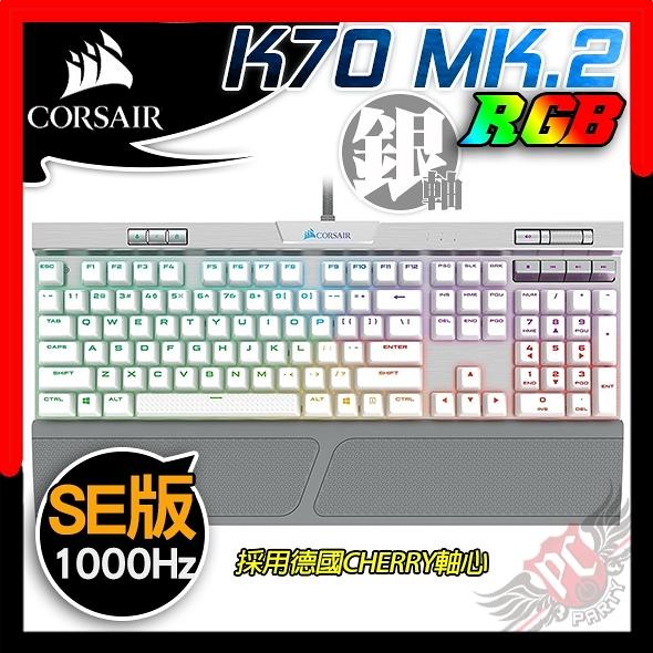 [ PC PARTY ] 海盜船 Corsair K70 MK2 RGB 銀軸 機械式鍵盤 SE版