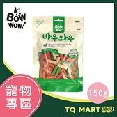 BOWWOW 高鈣海陸鮮蔬條 150g【TQ MART】