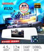 【曼哈頓 MANHATTAN】RS3D大車專用版雙鏡頭行車紀錄器 後鏡頭線長12米 可倒車顯影 1080P(贈16G)