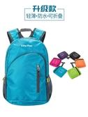登山包戶外包男女款超輕運動包皮膚包可折疊登山包防水旅行便攜雙肩背包LX 7月特賣
