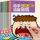 兒童貼貼畫寶寶黏貼紙書2-3-4-5歲卡通趣味益智早教玩具幼兒園 漾美眉韓衣