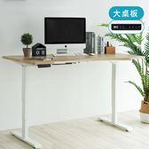 【FUNTE】智慧型電動升降桌-面板2.0-大桌板(寬150cmx深80cm)-人體工學書桌/辦公桌/工作桌/成長書桌