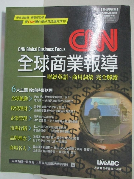 【書寶二手書T3/語言學習_KF3】CNN全球商業報導_陳豫弘