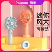羽博迷你手持小風扇電風扇小便攜式usb充電小型學生宿舍 韓美e站