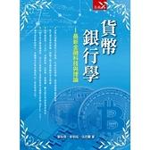 貨幣銀行學(最新金融科技與理論)