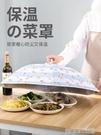 保溫菜罩冬季加厚加熱蓋菜罩子家用折疊飯菜罩餐桌剩菜罩神器IS型 【優樂美】