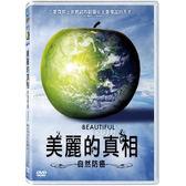 美麗的真相:自然防 癌DVD