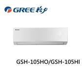 GREE 格力【GSH-105HO/GSH-105HI】R32 旗艦系列 變頻冷暖分離式