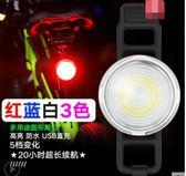 腳踏車尾燈USB充電后燈山地車騎行裝備
