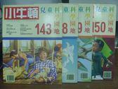 【書寶二手書T3/少年童書_YBO】小牛頓_143~150期間_共4本合售_探究不明飛行物等