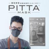 日本製PITTA-成人高密合可水洗口罩-黑色(3入/包) 大樹