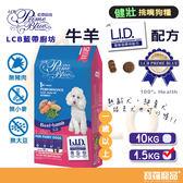 LCB藍帶廚坊健壯挑嘴狗糧-牛羊L.I.D配方 1.5KG【寶羅寵品】