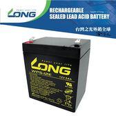 LONG 廣隆光電 WP 5-12 NP 12V 5Ah UPS 不斷電系統 電動車 通訊系統 密閉式電池 哈家人